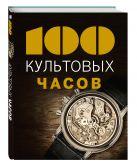 Лакруа Э., Гаскес Т. - 100 культовых часов' обложка книги