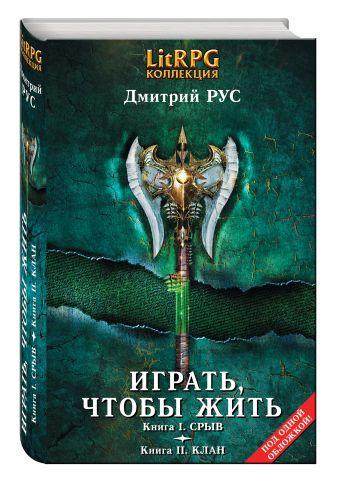 Дмитрий Рус - Играть, чтобы жить: Первая дилогия обложка книги
