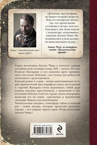 Убить нельзя простить Антон Чиж