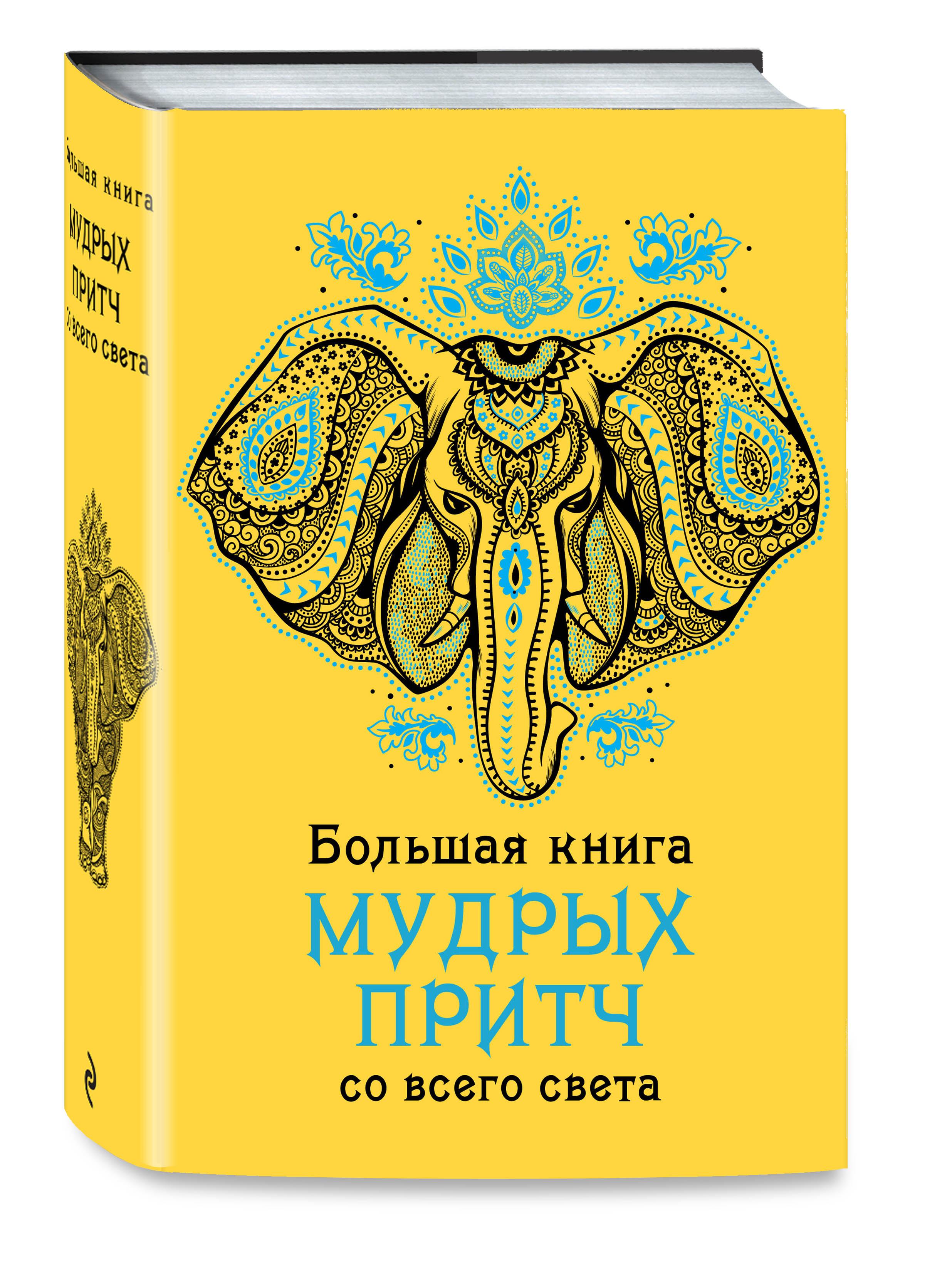 Большая книга мудрых притч со всего света большая книга афоризмов и притч мудрость христианства