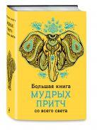 - Большая книга мудрых притч со всего света' обложка книги