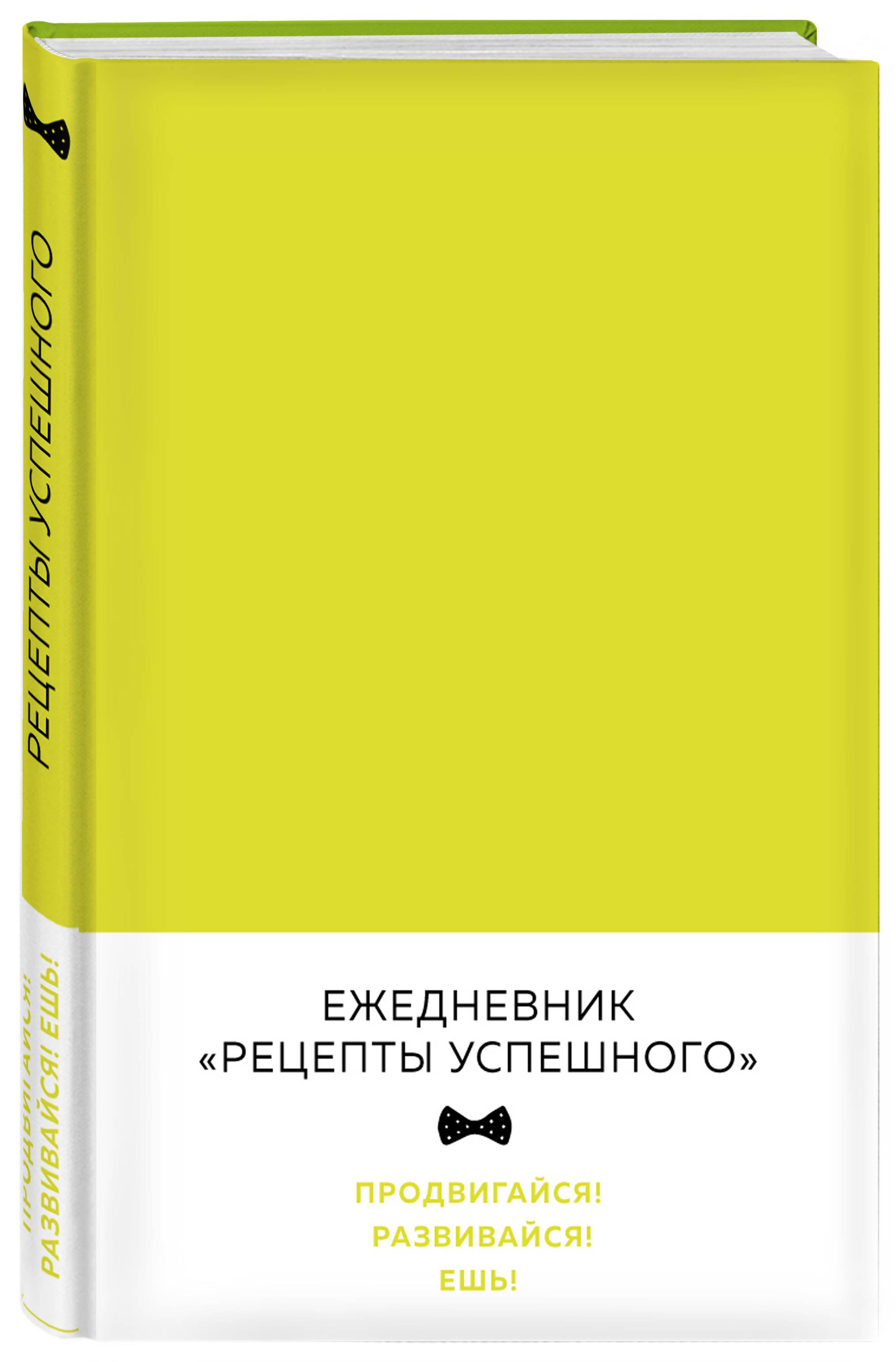 Блокнот. Рецепты успешного (неоновый желтый) ( Перельман Владимир  )