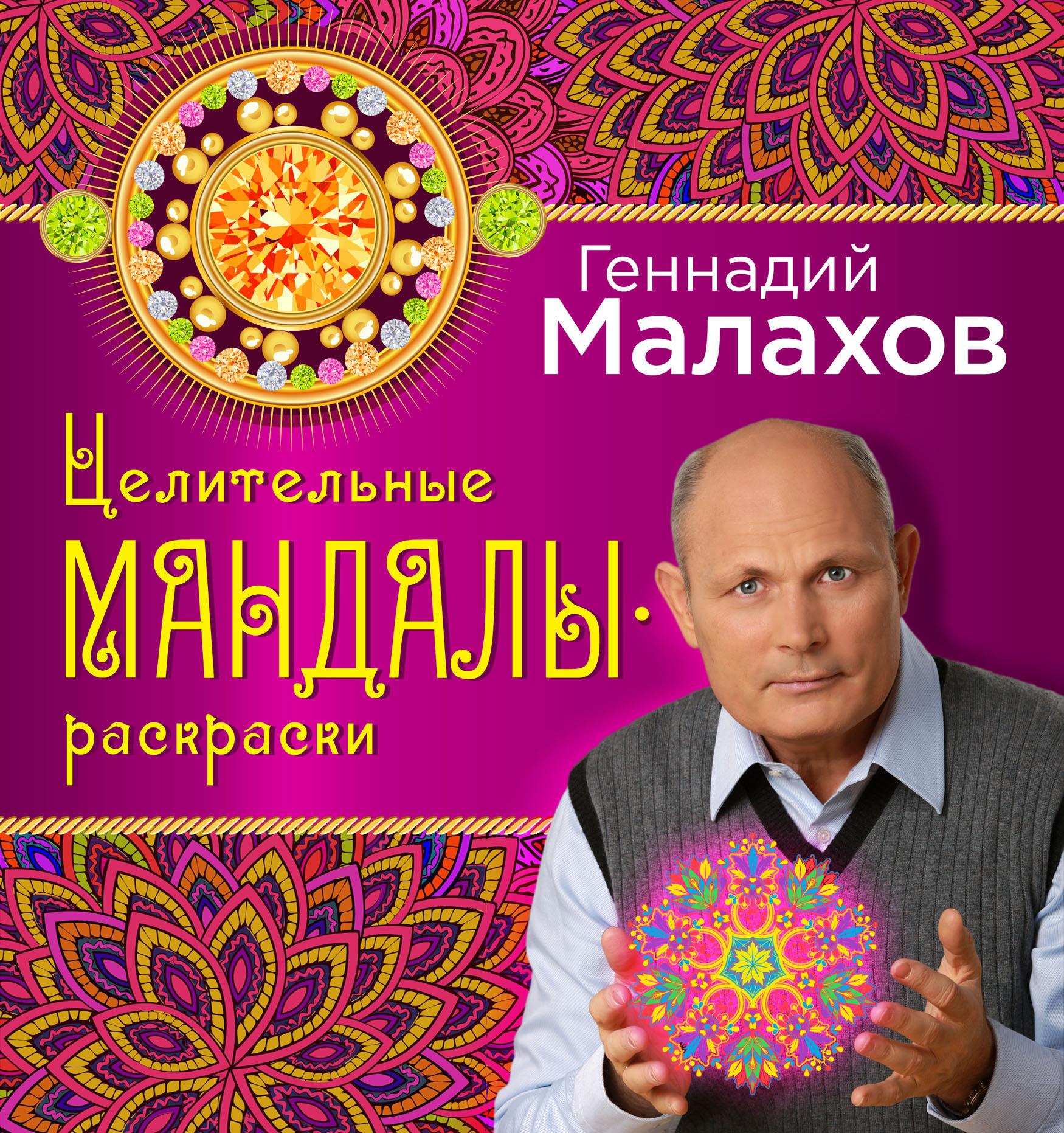 Геннадий Малахов Целительные мандалы-раскраски малахов г мандалы раскраски для здоровья и радости