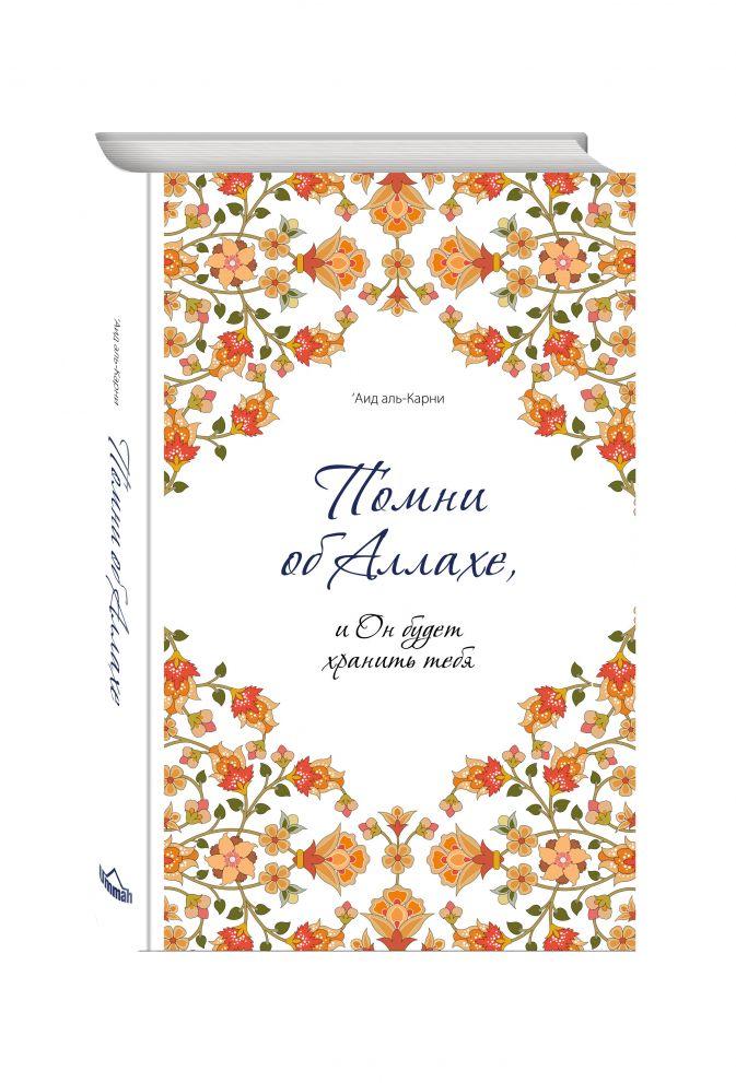 'Аид аль-Карни - Помни об Аллахе, и Он будет хранить тебя обложка книги
