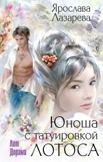 Лазарева Я. - Юноша с татуировкой лотоса обложка книги