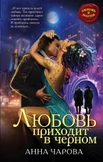 Анна Чарова - Любовь приходит в черном обложка книги