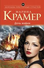Крамер М. - Дочь мафии обложка книги