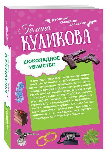 Шоколадное убийство. Рукопашная с Мендельсоном Куликова Г.М.
