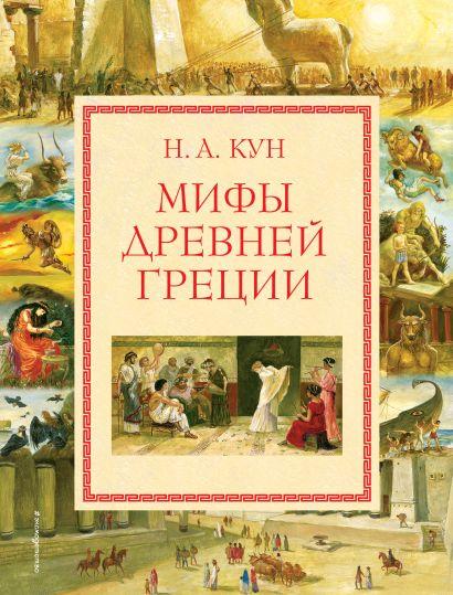 Мифы Древней Греции (мел.) (ил. А. Власовой) - фото 1