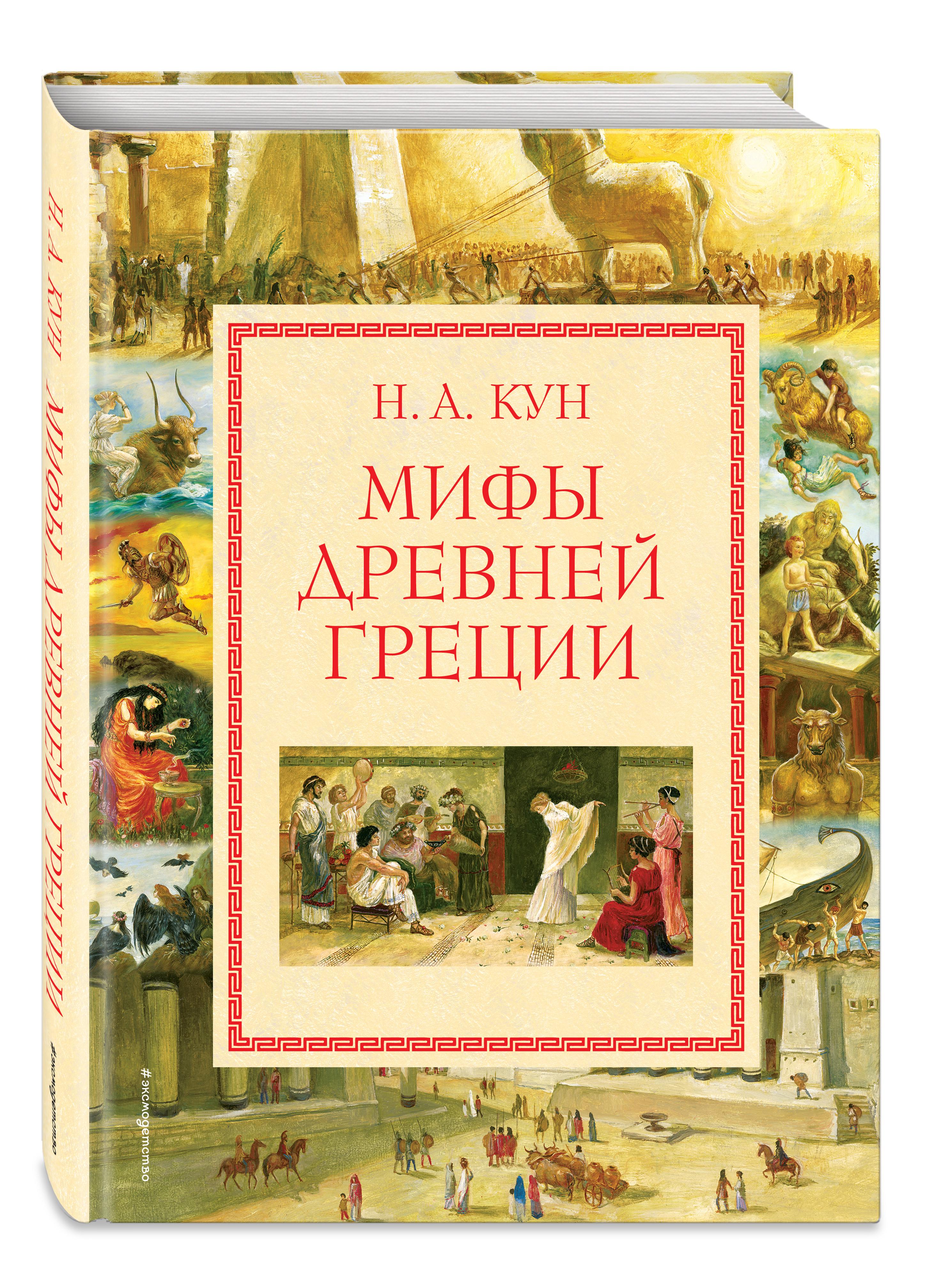 Н.А. Кун Мифы Древней Греции (мел.) (ил. А. Власовой)