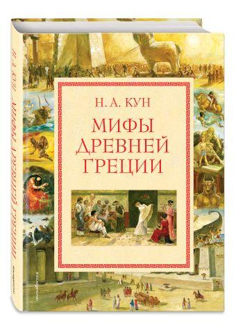 Мифы Древней Греции (мел.) (ил. А. Власовой) Н.А. Кун