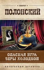 Опасная игра Веры Холодной Виктор Полонский
