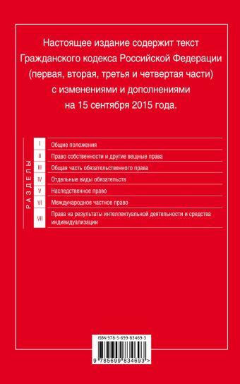 Гражданский кодекс Российской Федерации. Части первая, вторая, третья и четвертая : текст с изм. и доп. на 15 сентября 2015 г. <нe указано>