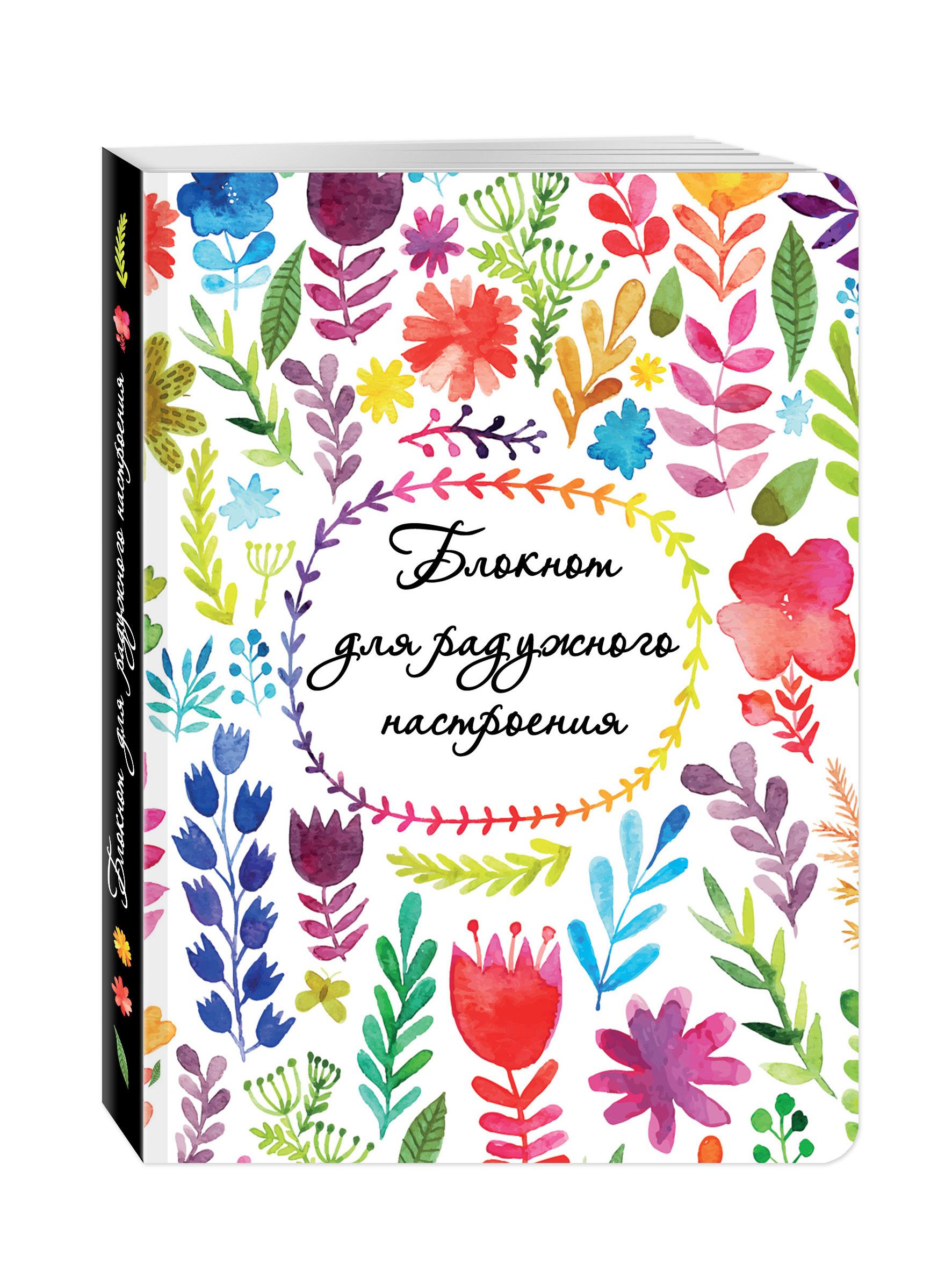 Козловская Ю. Блокнот для радужного настроения