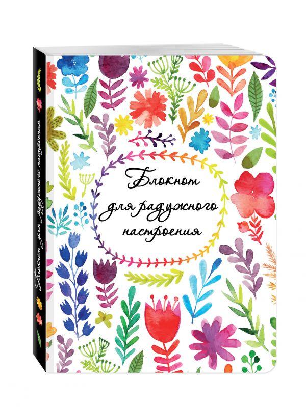 Бумажная продукция Блокнот для радужного настроения Козловская Ю.