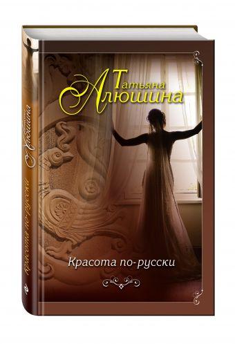Красота по-русски Алюшина Т.А.