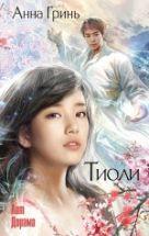 Гринь А.Г. - Тиоли' обложка книги