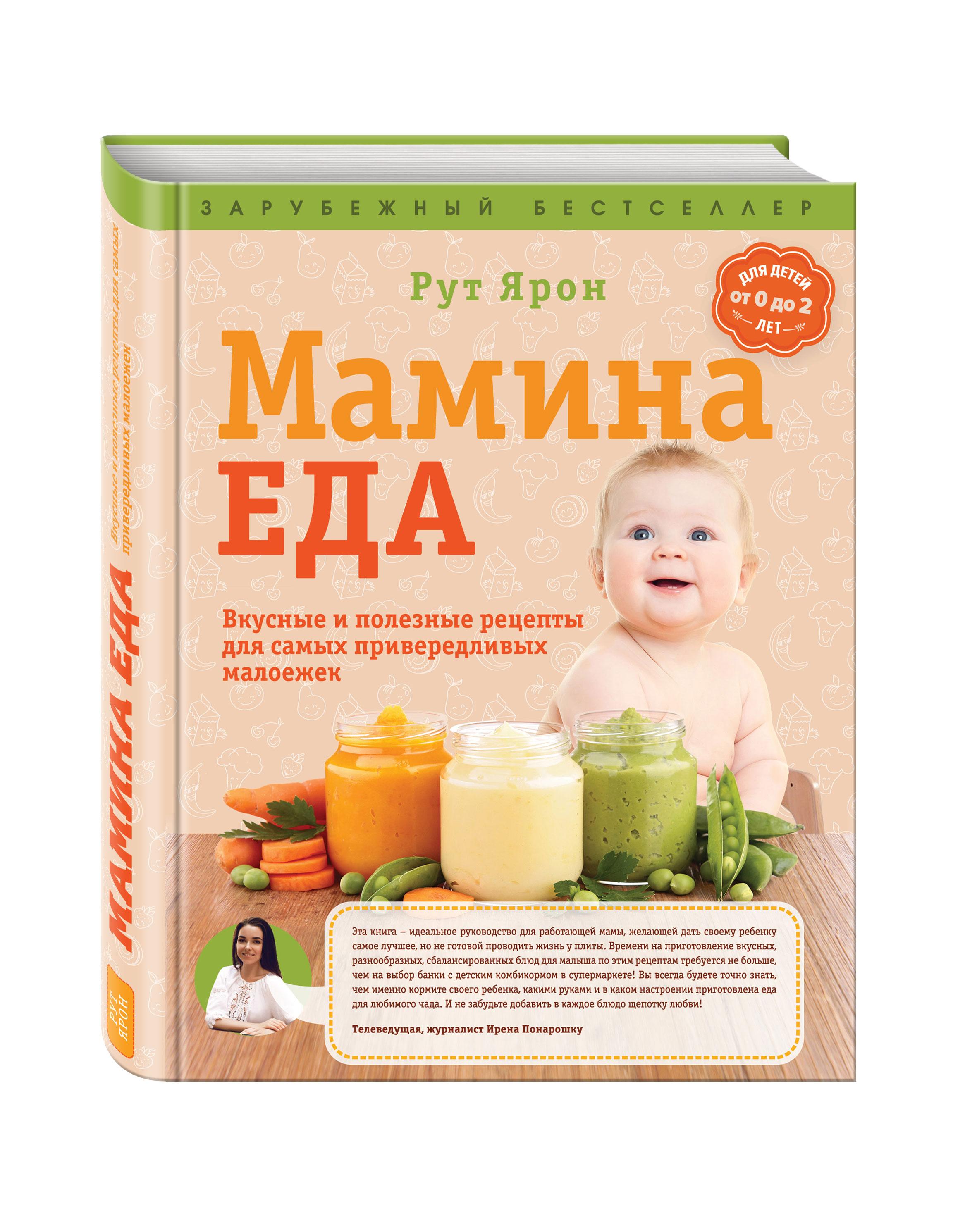 Ярон Рут Мамина еда. Вкусные и полезные рецепты для самых привередливых малоежек еда быстрого приготовления