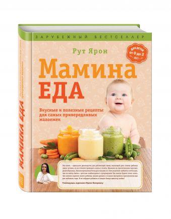 Мамина еда. Вкусные и полезные рецепты для самых привередливых малоежек Ярон Рут