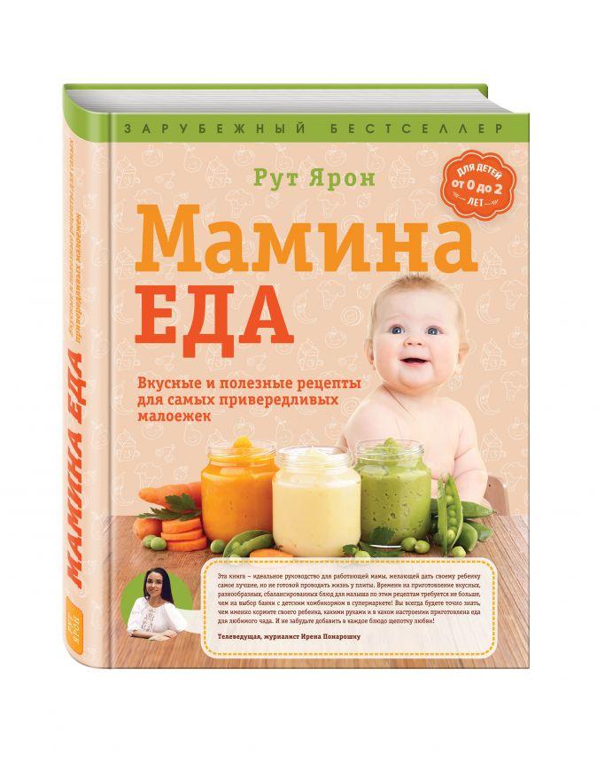 Ярон Рут - Мамина еда. Вкусные и полезные рецепты для самых привередливых малоежек обложка книги
