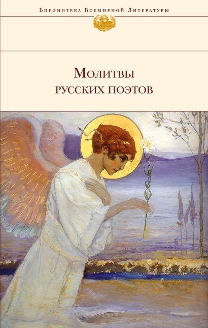Молитвы русских поэтов - фото 1