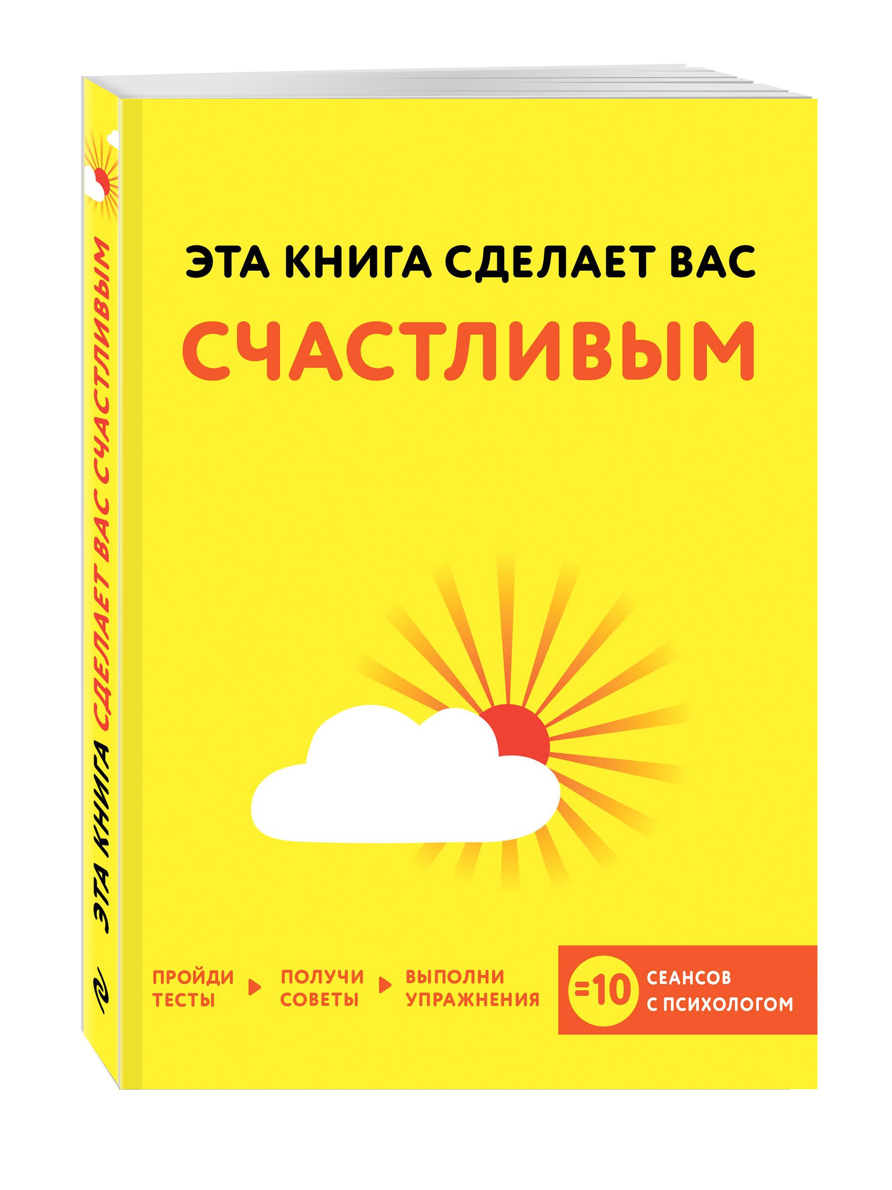Джессами Хибберд, Джо Асмар Эта книга сделает вас счастливым
