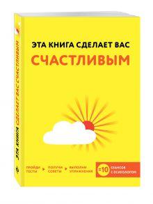 Эта книга сделает вас счастливым
