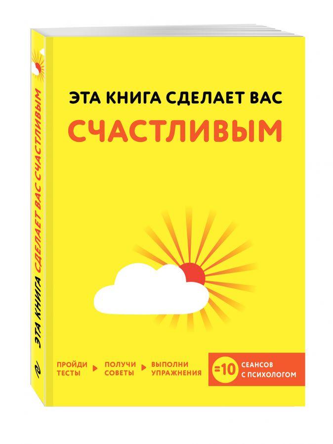 Эта книга сделает вас счастливым Джессами Хибберд, Джо Асмар