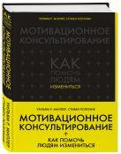 Уильям Р. Миллер, Стивен Роллник - Мотивационное консультирование: как помочь людям измениться' обложка книги
