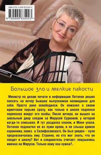 Большое зло и мелкие пакости Татьяна Устинова