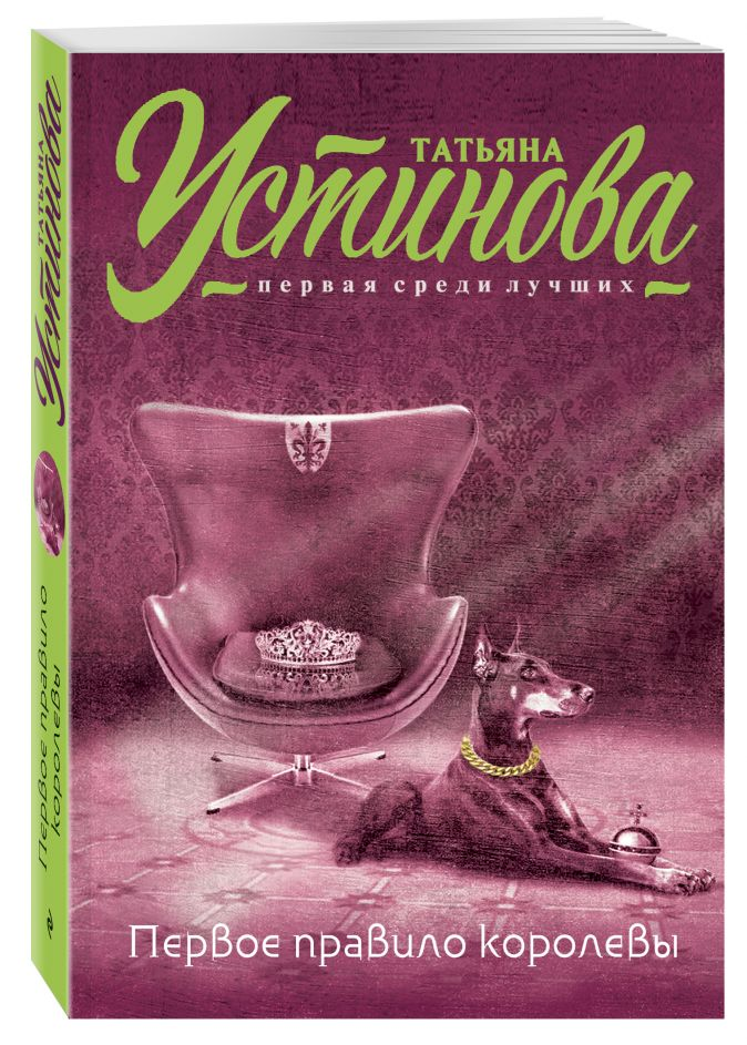 Татьяна Устинова - Первое правило королевы обложка книги