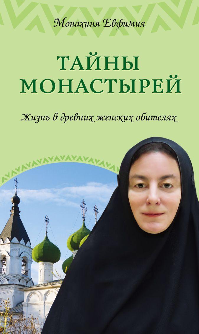 Тайны монастырей. Жизнь в древних женских обителях Монахиня Евфимия