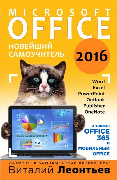 Office 2016. Новейший самоучитель - фото 1