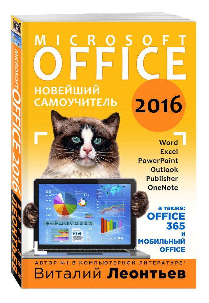 Леонтьев В.П. - Office 2016. Новейший самоучитель обложка книги