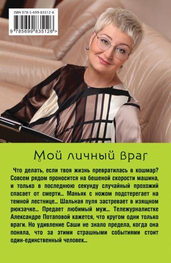 Мой личный враг Татьяна Устинова