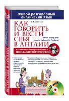 Каминская Л.И. - Как говорить и вести себя в Англии + CD' обложка книги