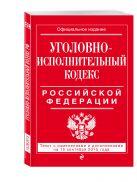 Уголовно-исполнительный кодекс Российской Федерации : текст с изм. и доп. на 15 сентября 2015 г.