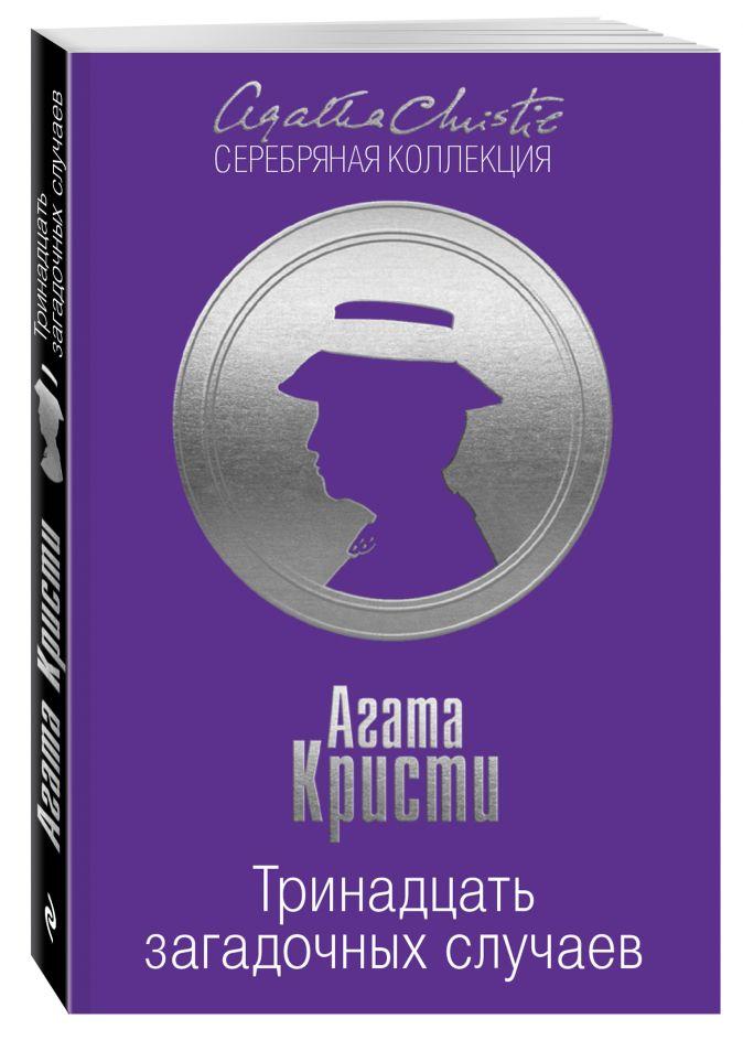 Кристи А. - Тринадцать загадочных случаев обложка книги