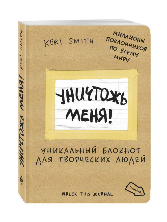 Кери Смит - Уничтожь меня! Уникальный блокнот для творческих людей (лимитированная крафтовая обложка, русское название) обложка книги