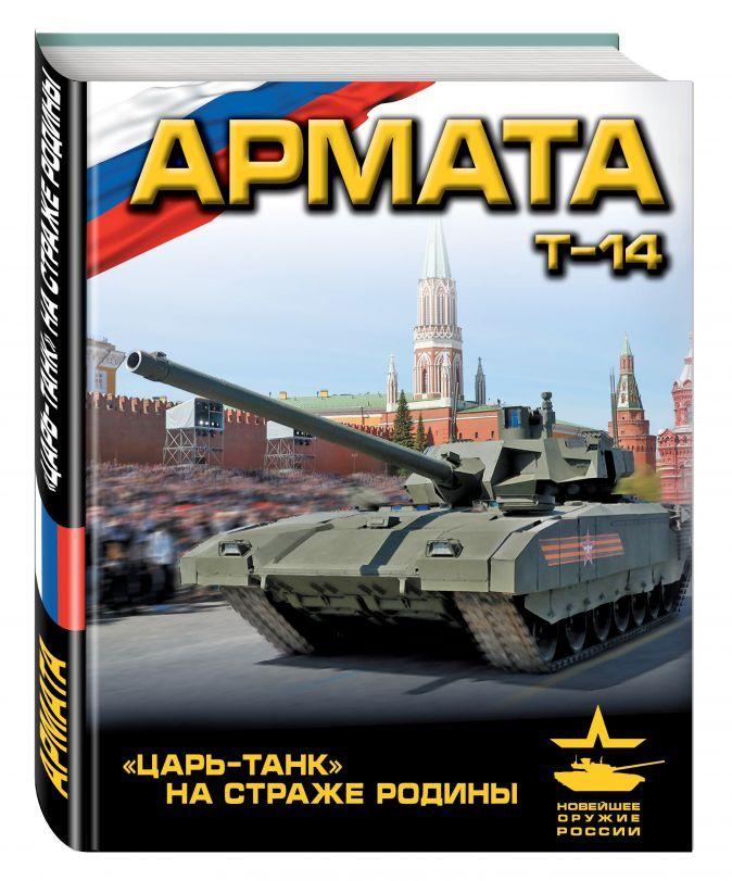 Андрей Чаплыгин - «Армата». «Царь-Танк» на страже Родины обложка книги