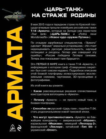 «Армата». «Царь-Танк» на страже Родины Андрей Чаплыгин