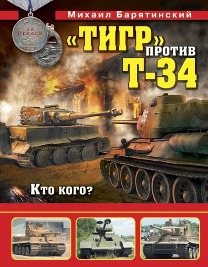 «Тигр» против Т-34. Кто кого? - фото 1