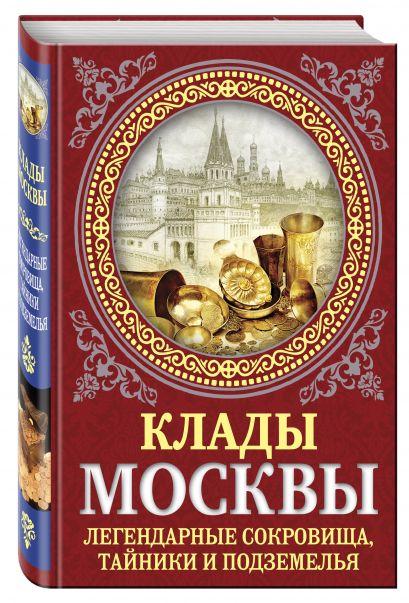 Клады Москвы. Легендарные сокровища, тайники и подземелья - фото 1