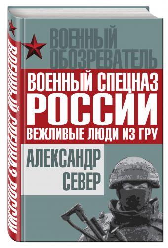 Военный спецназ России: вежливые люди из ГРУ Север А.
