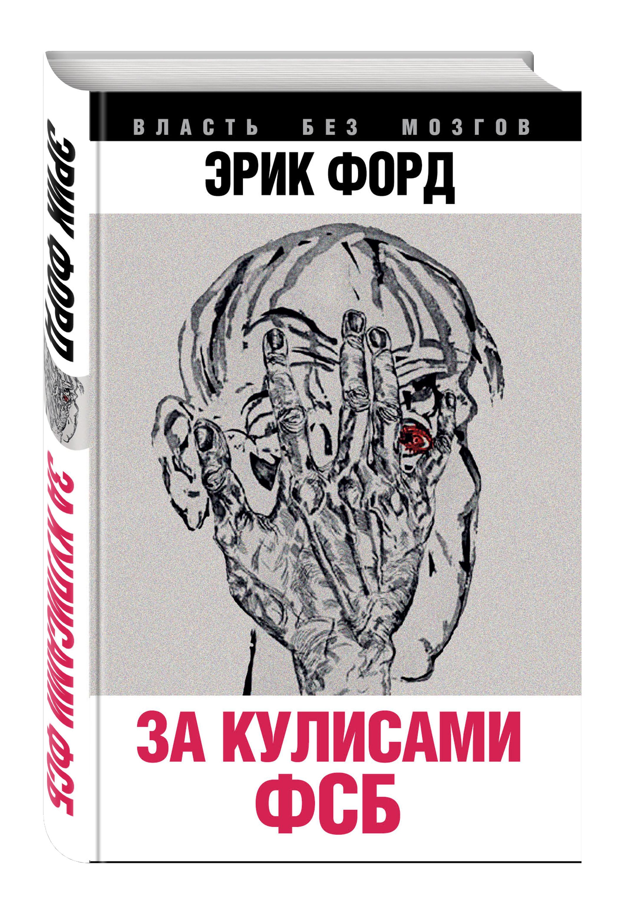 Форд Э. За кулисами ФСБ атаманенко и кгб последний аргумент