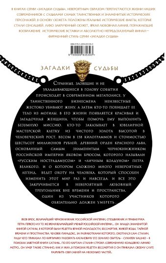 Жена алхимика. Тайна русского Нострадамуса Полина Голицына