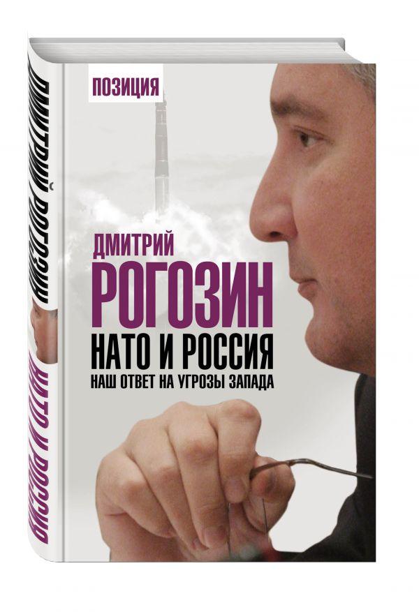НАТО и Россия. Наш ответ на угрозы Запада Рогозин Д.О.