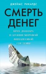 Смерть денег. Крах доллара и агония мировой финансовой системы от book24.ru