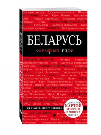 Беларусь Кульков Д.Е.