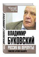 Буковский В.К. - На краю. Тяжелый выбор России' обложка книги